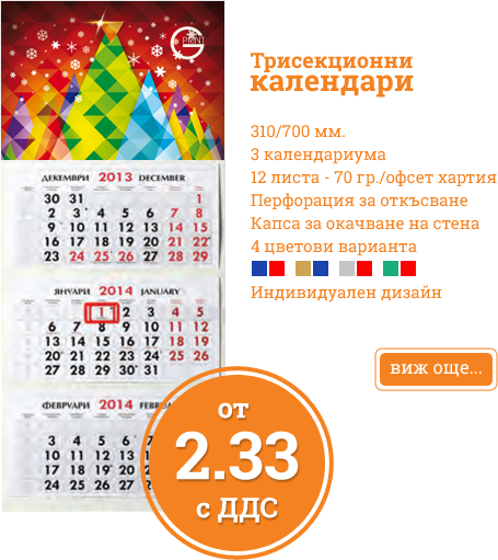 Висококачествени календари за 2014г.